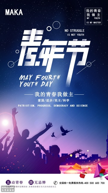 五四青年节无奋斗不青春海报