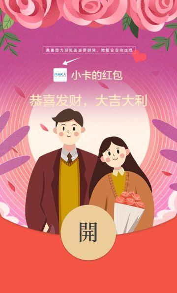 粉色浪漫风格情人节祝福微信红包封面