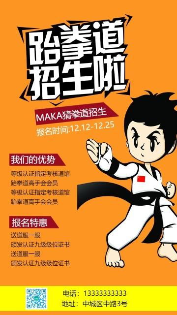 黄色卡通简约大气跆拳道招生培训