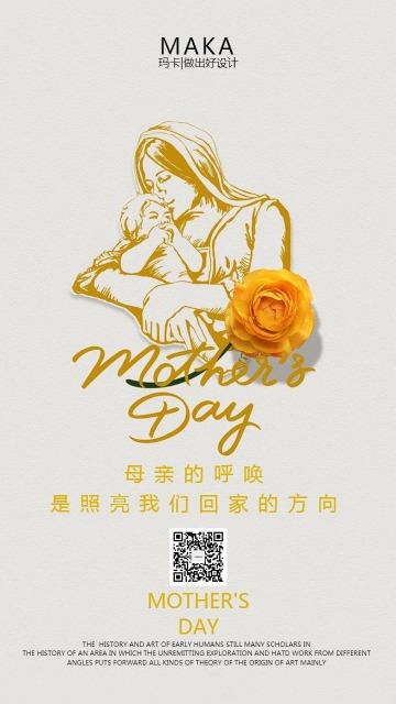 简约文艺母亲节宣传贺卡海报