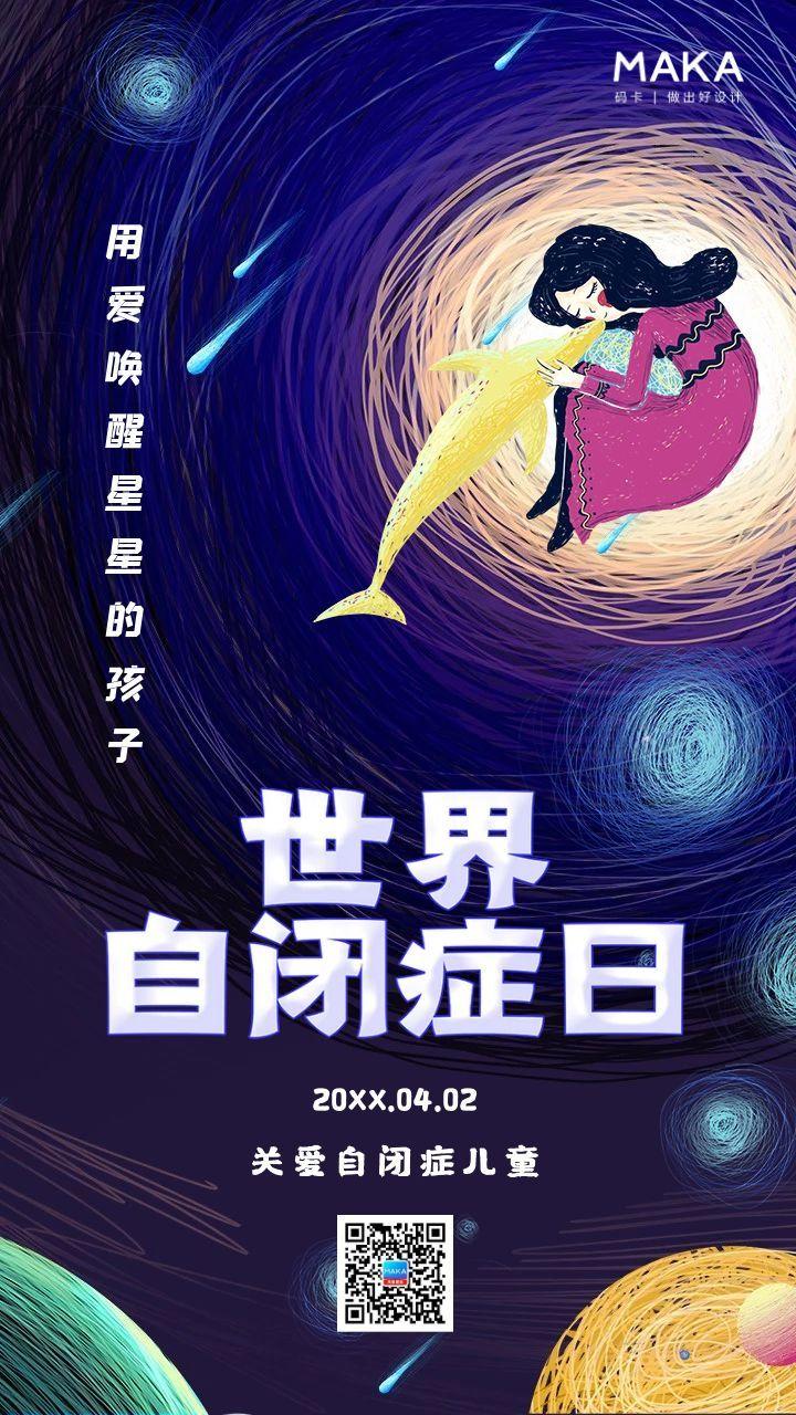 蓝色简约风格世界自闭症日公益宣传海报