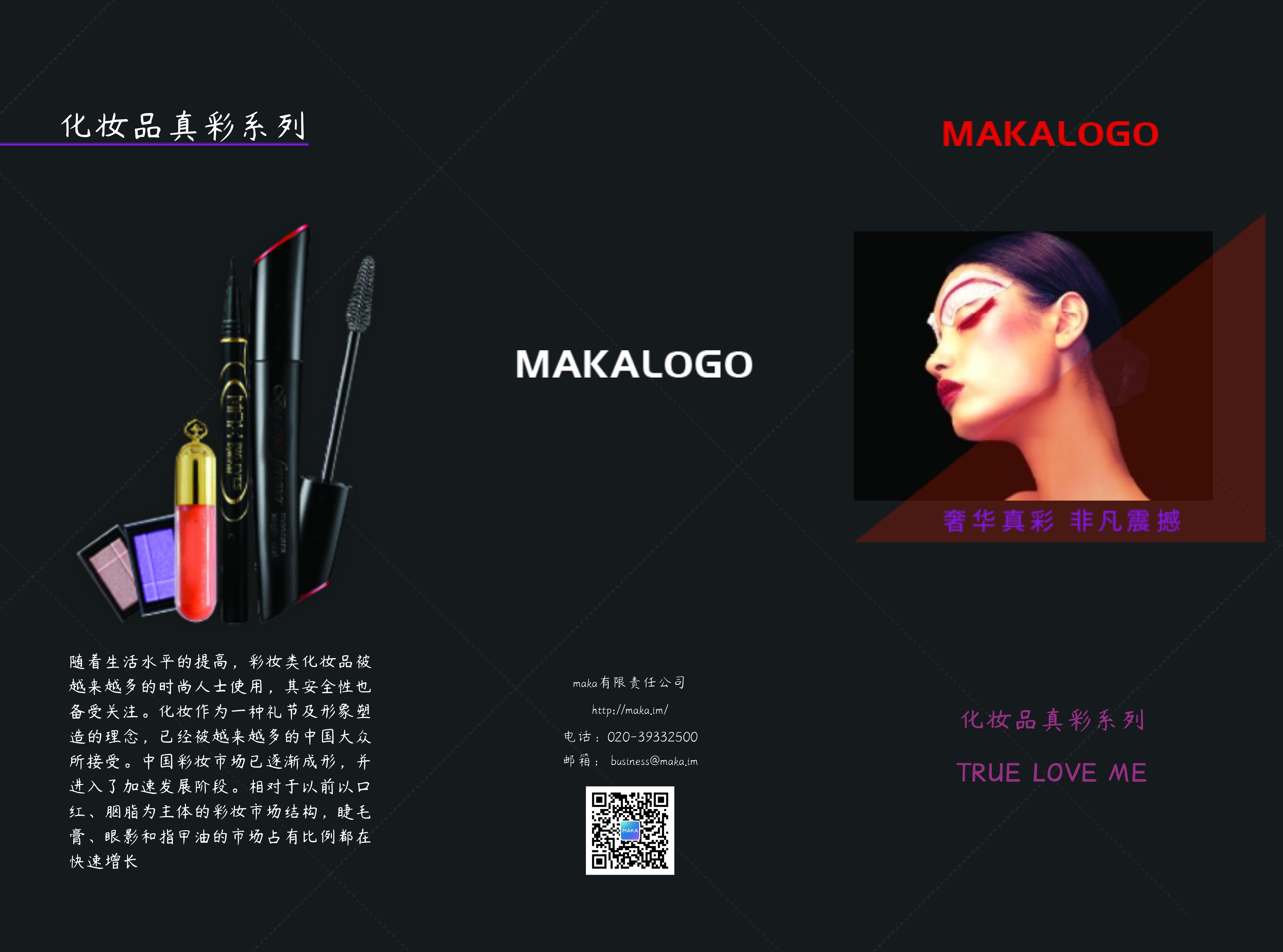 黑色简约高端美妆彩妆化妆品电商店铺等打印三折页