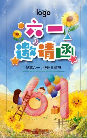 六一儿童节活动邀请函 61儿童节小学幼儿园文艺汇演