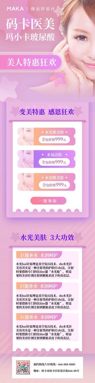 紫色简约风美容美发美体项目详情页文章长图