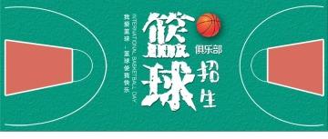 简约扁平绿色篮球培训班招生篮球社团招新微信头图