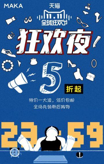 蓝色手绘双十购物狂欢节电商节日促销宣传翻页H5