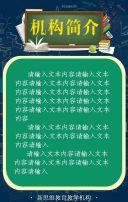 通用培训班教育机构招生宣传推广模板