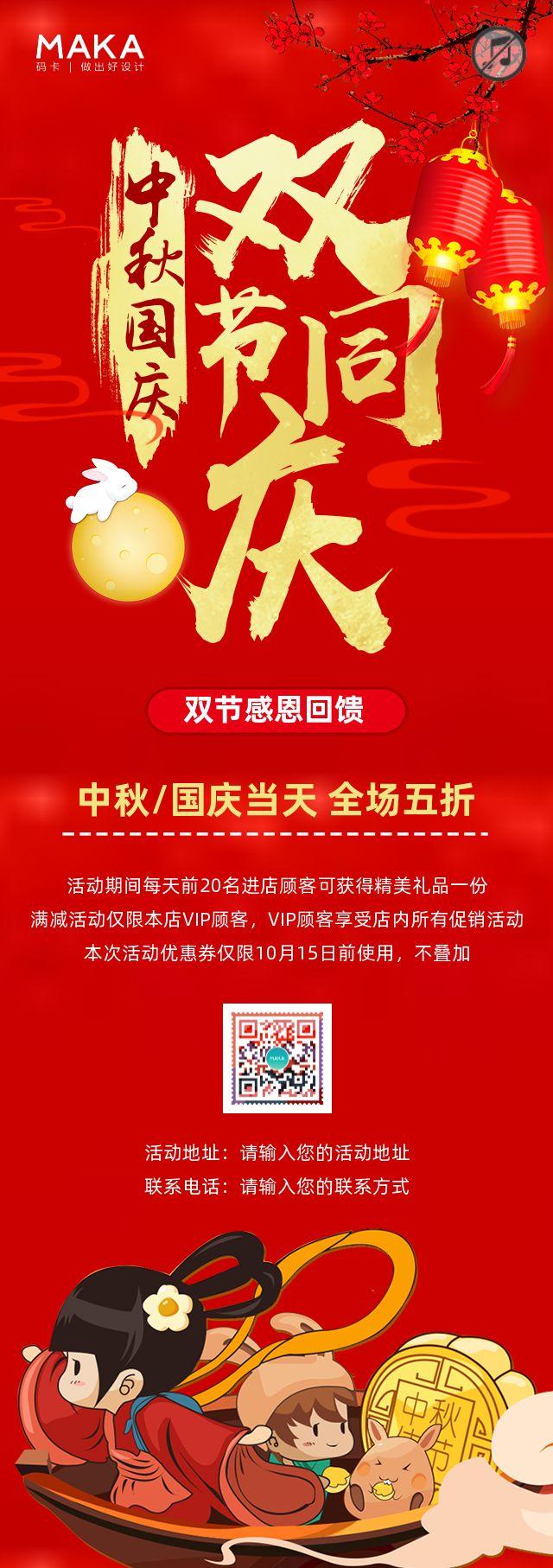 卡通红色喜庆风商超/微商/店铺中秋国庆促销宣传通知宣传海报