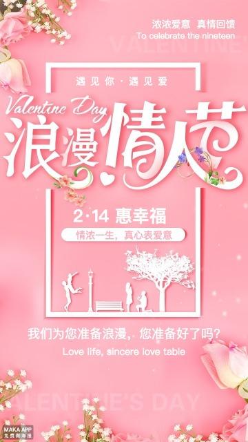 情人节 商场促销 浪漫 爱情 新年促销海报  狗年 新年 节日促销 扫一扫 微商  二维码 扫码 促