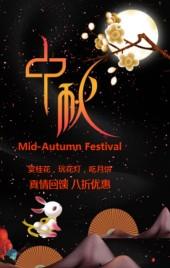传统佳节中秋节商家店铺优惠促销宣传H5