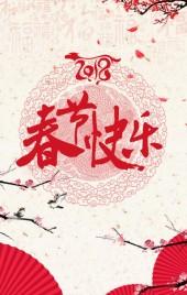 2018狗年春节祝福贺卡