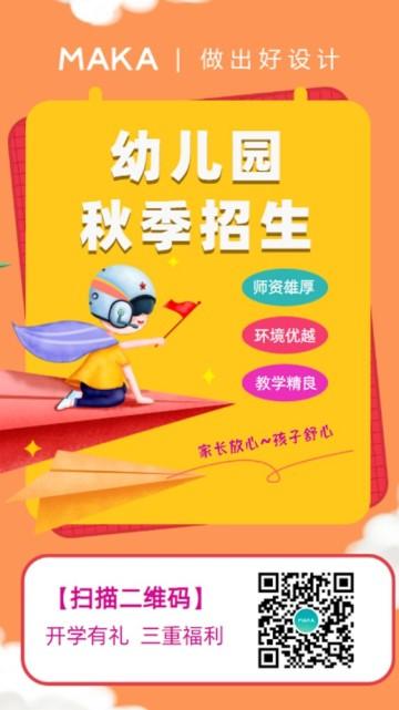 黄色简约幼儿园秋季招生宣传手机视频模板