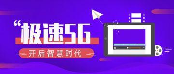 蓝色科技5G公众号首图