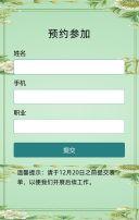 绿色文艺清新企业会议邀请函线下训练营邀请函H5