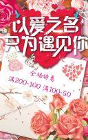 七夕促销模板/情人节促销模板/520促销模板/爱情/表白/促销/情侣/促销/牛郎织女 清新浪漫