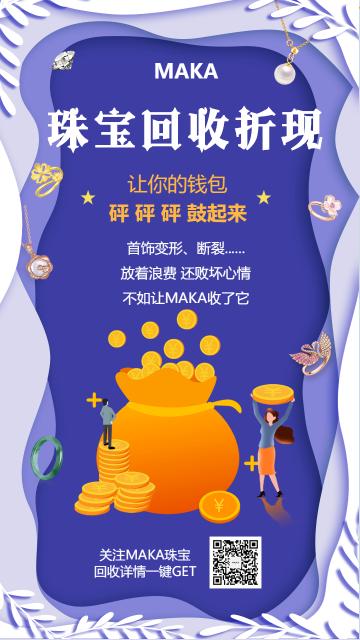 蓝色剪纸风珠宝回收零售服务推广海报