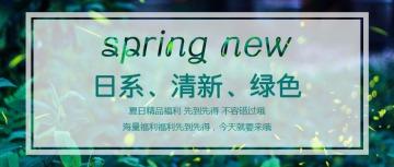 小清新风格夏日微信公众号头图