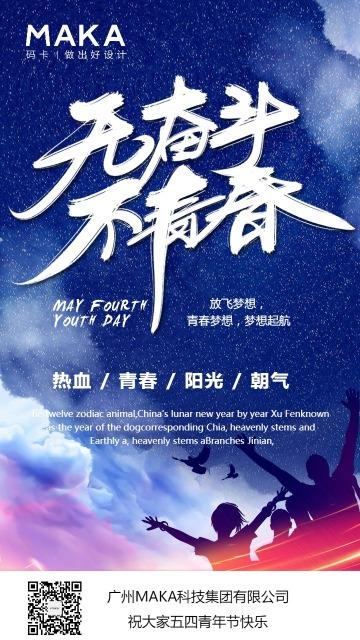 蓝色炫酷五四青年节节日宣传手机海报