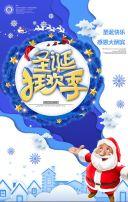 圣诞节狂欢季 商家打折促销活动 蓝色经典