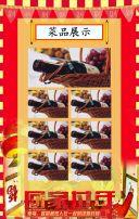 除夕年夜饭/春节餐厅酒店年夜饭/企业春节尾牙/新年大吉/春节团圆饭预订