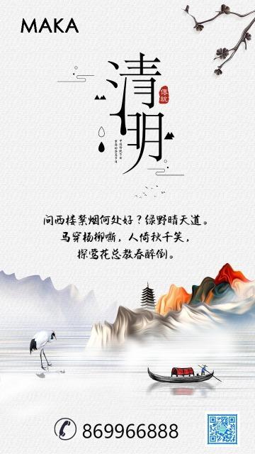 清明节中国风地产高端创意海报