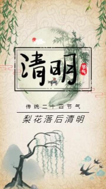 怀旧中国风4.5清明节公司知识普及 清明节放假通知宣传视频