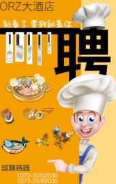 黄色卡通餐饮行业企业招聘翻页H5
