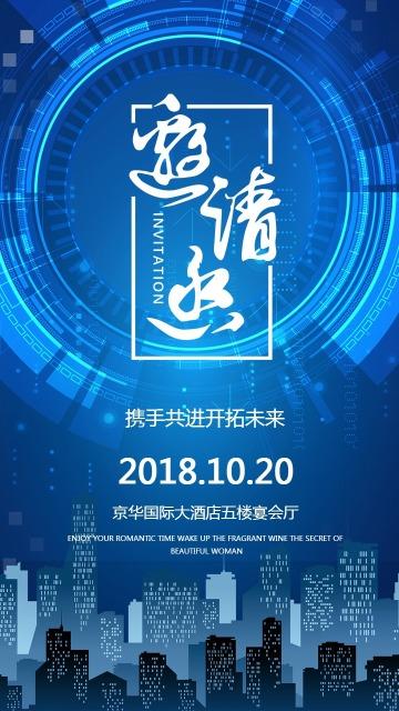 企事业科技公司单位会议邀请函
