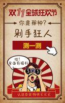 棕色色创意双11购物狂欢节节日促销手机海报