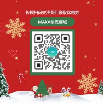 红色卡通圣诞节平安夜节日气氛通用型微信二维码