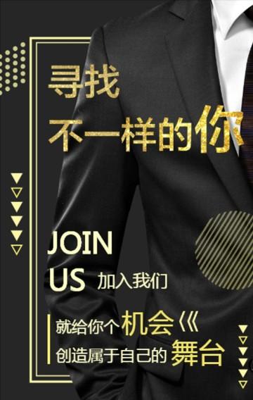 黑金炫酷招聘校园招聘公司招聘企业招聘