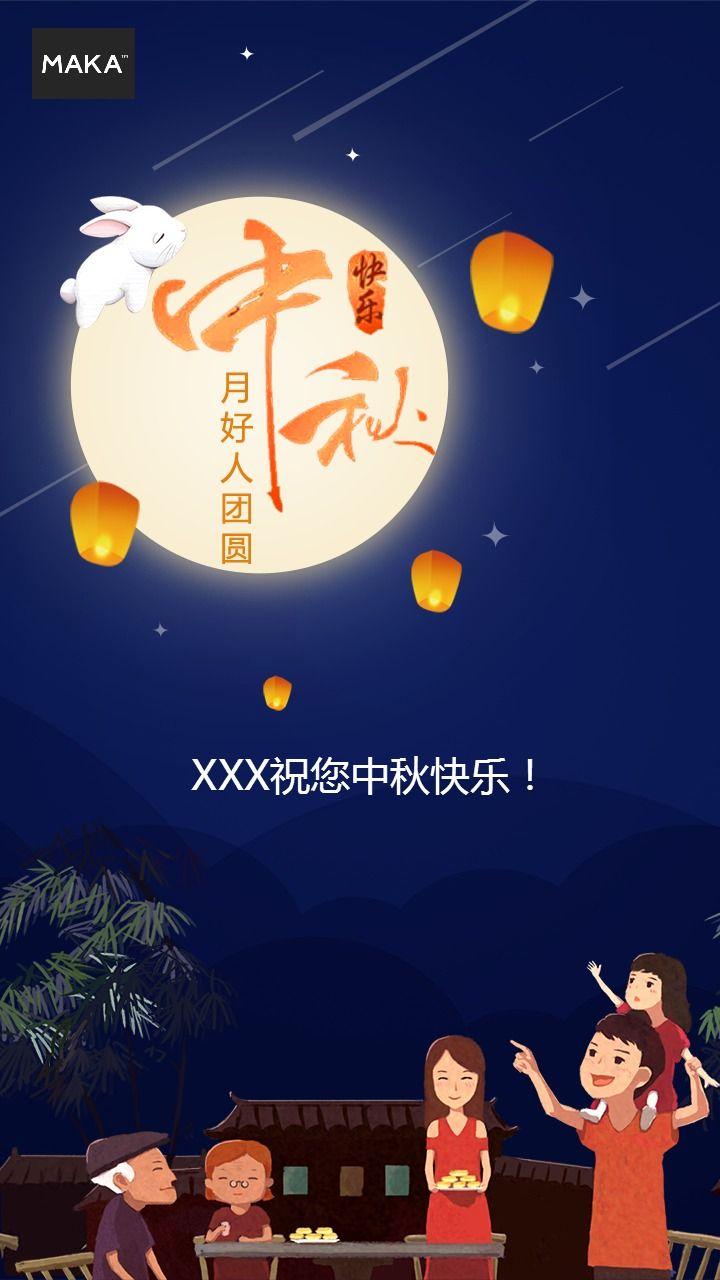 温馨中秋祝福海报