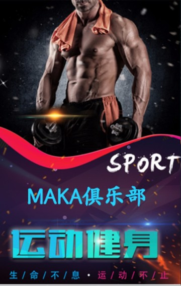 健身,健身教练,俱乐部,健身开业,健身房