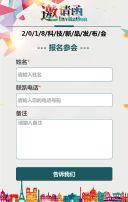 高端炫彩商务科技发布会 邀请函 会议邀请 展会峰会 晚宴