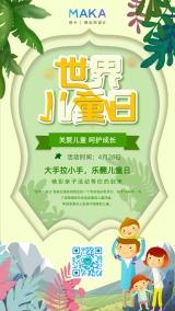 卡通手绘世界儿童日活动邀请宣传海报