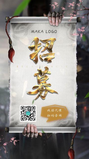 中国风微商代理招募/诚招合伙人宣传海报