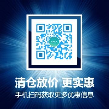 商家店铺清仓促销公众号二维码信息识别