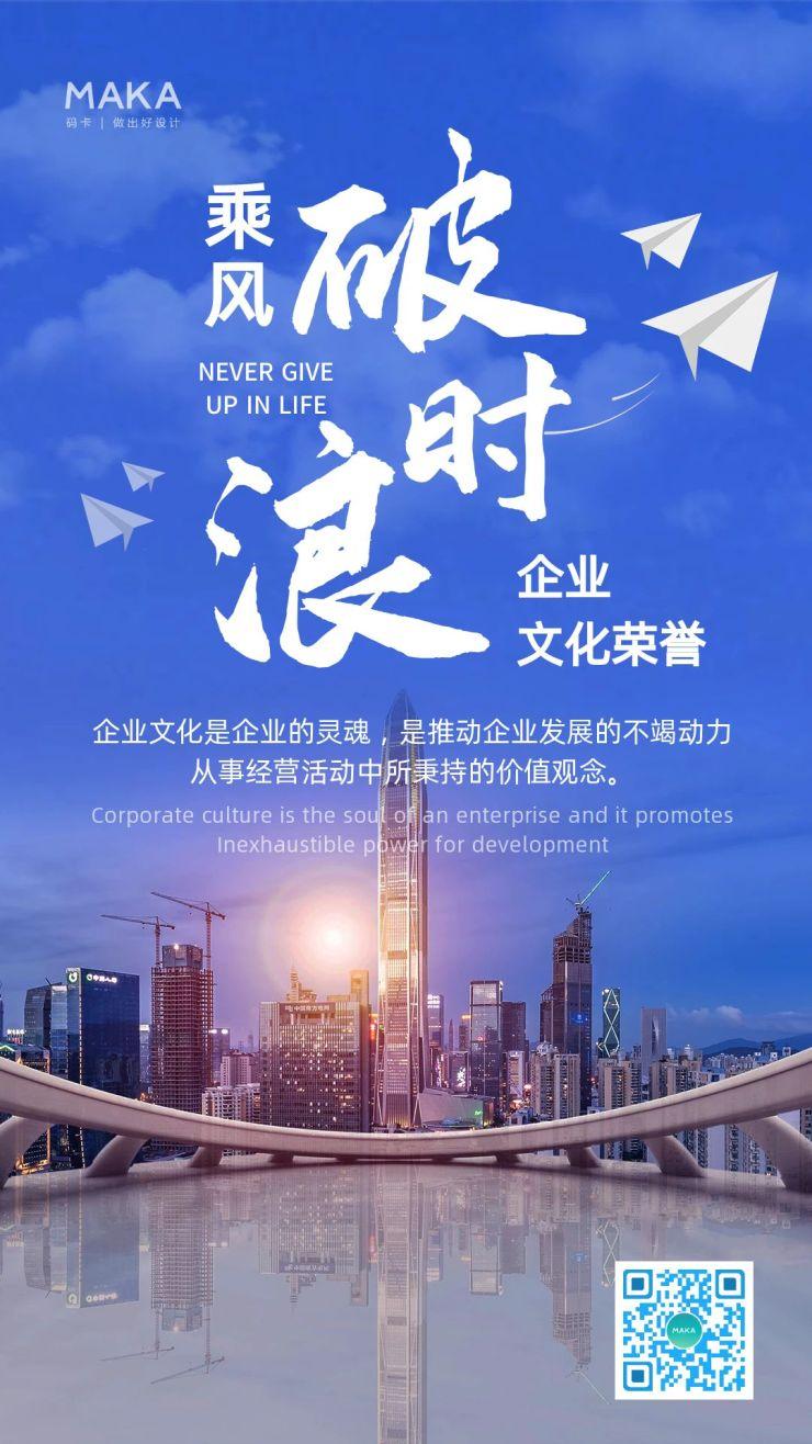 蓝色简约大气企业文化墙海报