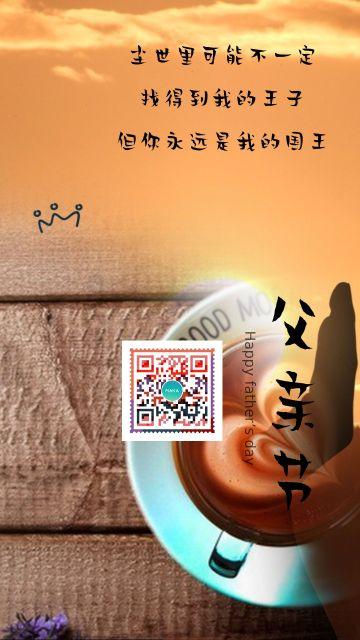 父亲节扁平简约宣传海报