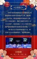 中秋活动宣传答谢晚会会议邀请函H5