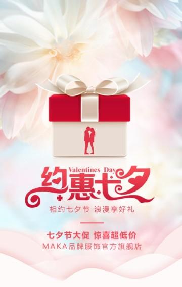 时尚温馨七夕节情人节商家活动促销H5模板