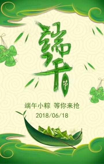 端午节日促销 节日祝福 节日宣传H5