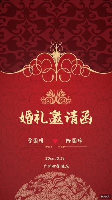 简约时尚高端大气中式婚礼结婚请柬请帖喜帖邀请函