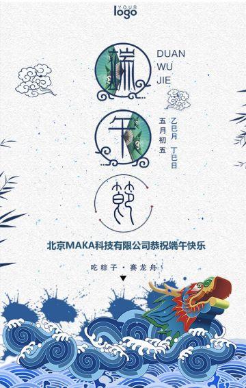 【端午节】企业 个人 贺卡 祝福 放假通通知