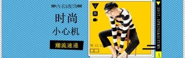 时尚潮流女装服饰电商banner