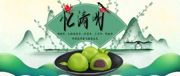 中国风简约清新绿色清明节宣传微信公众号封面--头条