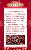 红色简约圣诞节活动邀请函翻页H5