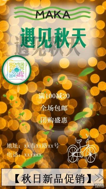 秋日新品促销宣传海报清新橘色绿色