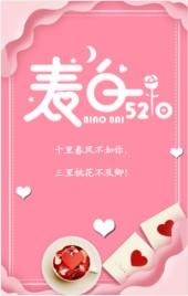 粉色520告白模板表白情书祝福翻页H5