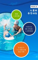 夏季游泳培训少儿游泳培训班兴趣班招生儿童游泳活动